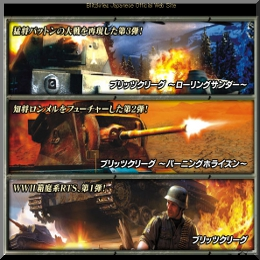 Blitzkrieg Japanese Official Web Site